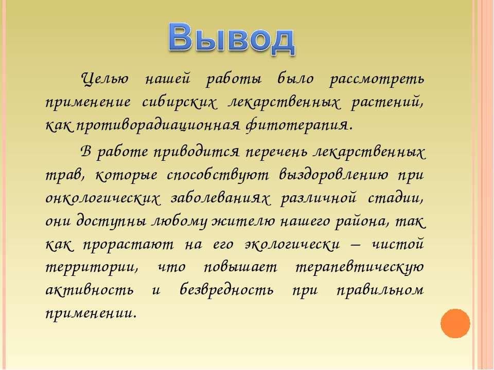 Целью нашей работы было рассмотреть применение сибирских лекарственных растен...