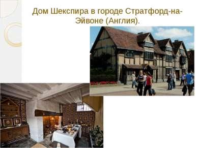 Дом Шекспира в городе Стратфорд-на-Эйвоне (Англия).