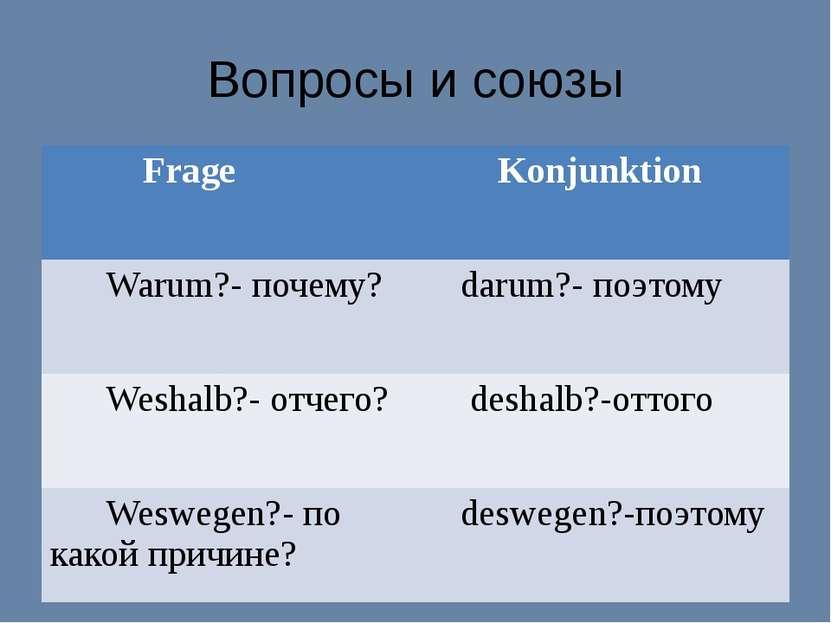 Вопросы и союзы Frage Konjunktion Warum?-почему? darum?-поэтому Weshalb?-отче...