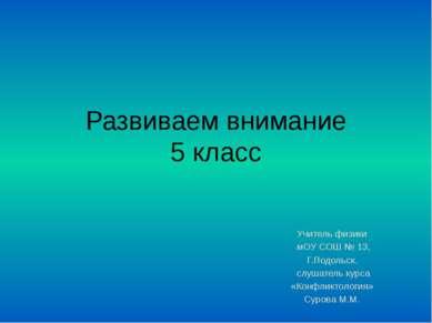 Развиваем внимание 5 класс Учитель физики мОУ СОШ № 13, Г.Подольск. слушатель...