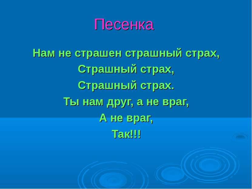 Песенка Нам не страшен страшный страх, Страшный страх, Страшный страх. Ты нам...