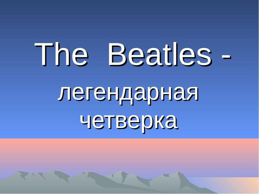The Beatles - легендарная четверка