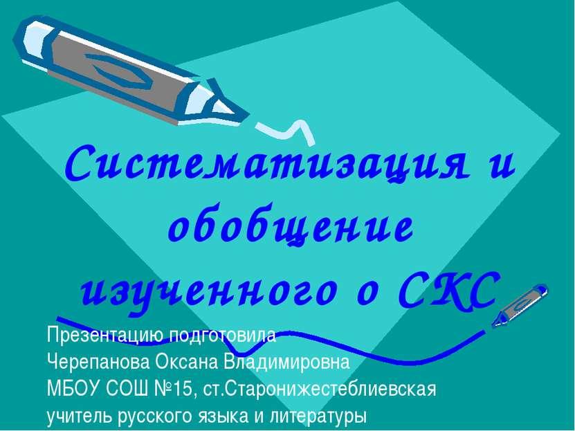 Систематизация и обобщение изученного о СКС Презентацию подготовила Черепанов...