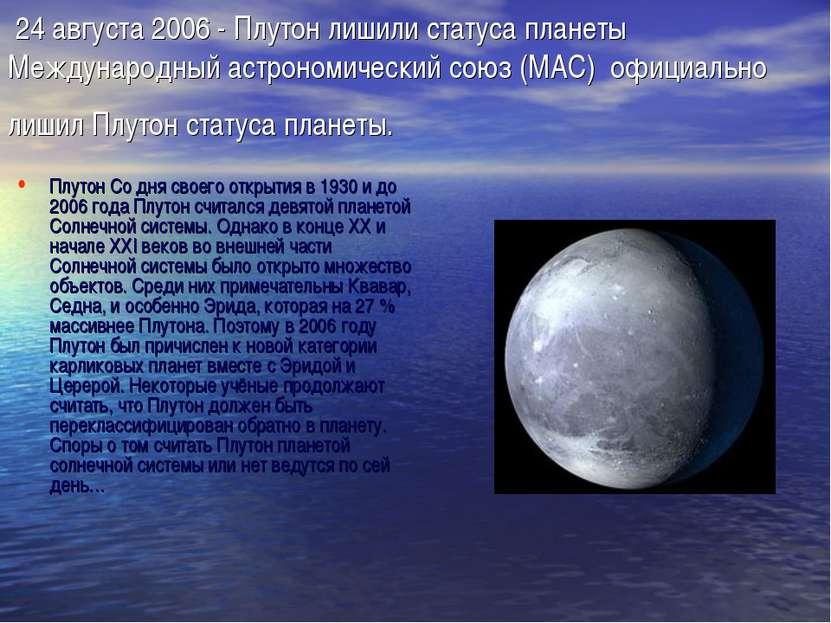 24 августа 2006 - Плутон лишили статуса планеты Международный астрономический...