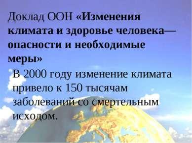 Доклад ООН «Изменения климата и здоровье человека— опасности и необходимые ме...