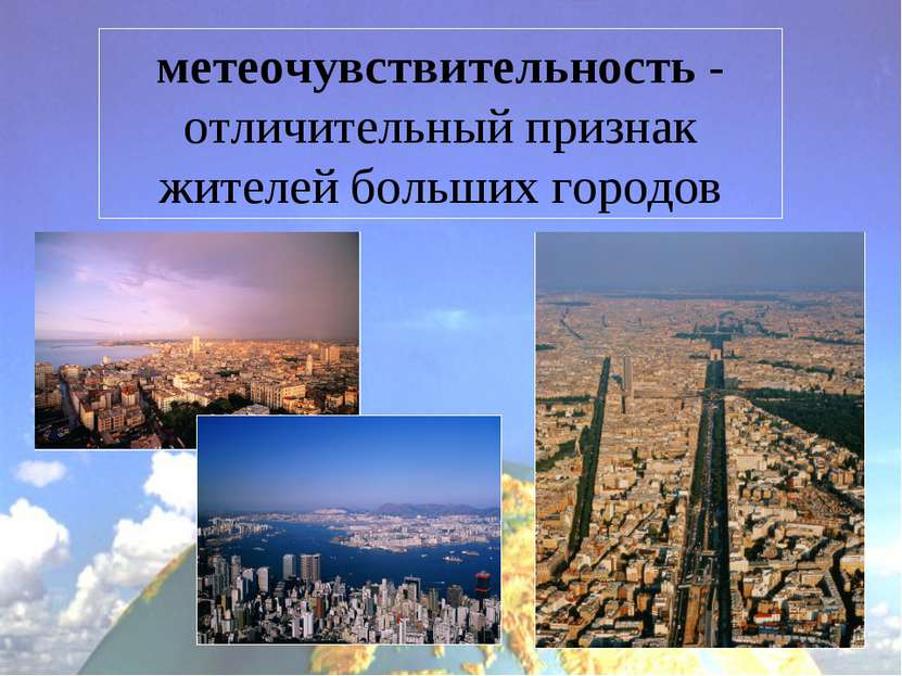 метеочувствительность - отличительный признак жителей больших городов