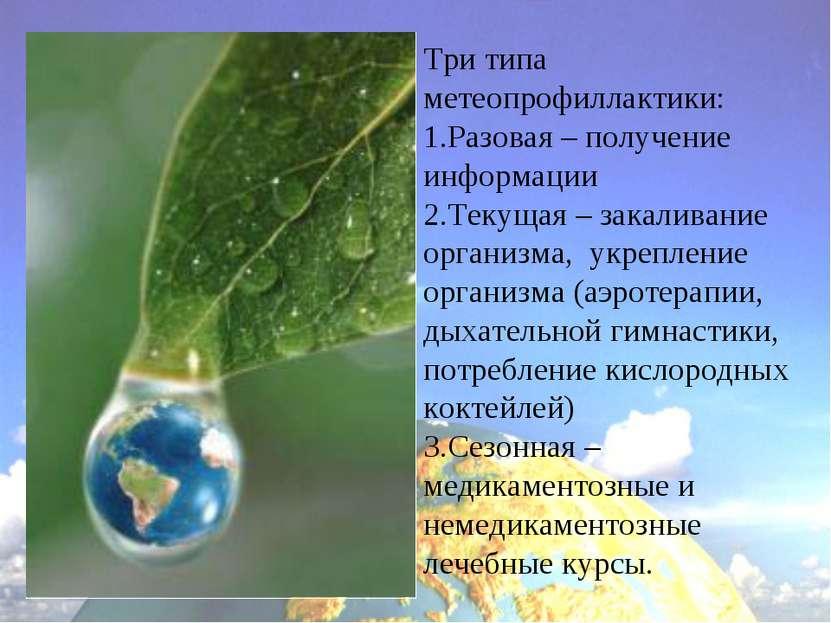 Три типа метеопрофиллактики: Разовая – получение информации Текущая – закалив...