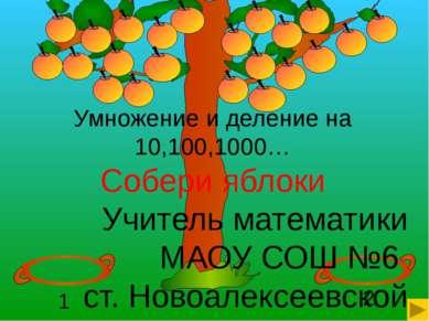 Умножение и деление на 10,100,1000… Собери яблоки Учитель математики МАОУ СОШ...