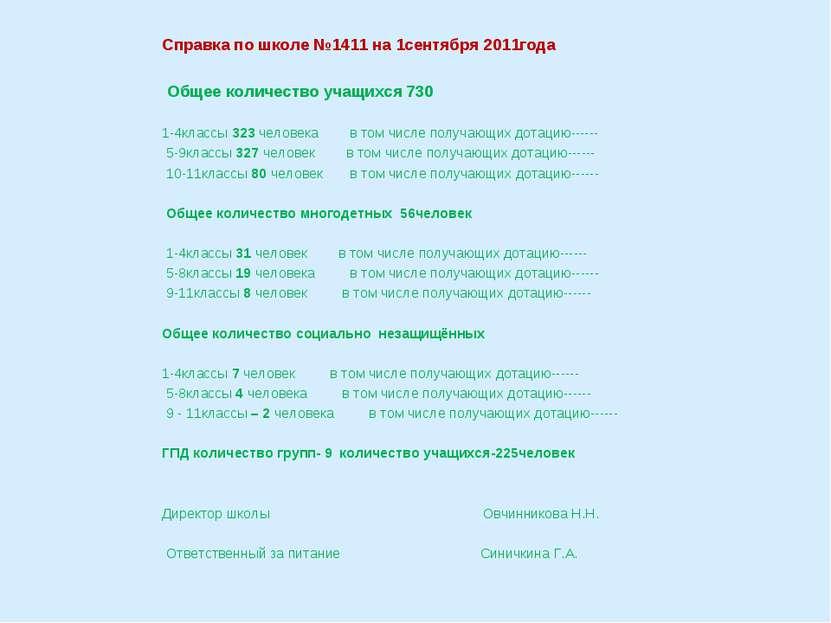 Справка по школе №1411 на 1сентября 2011года Общее количество учащи...