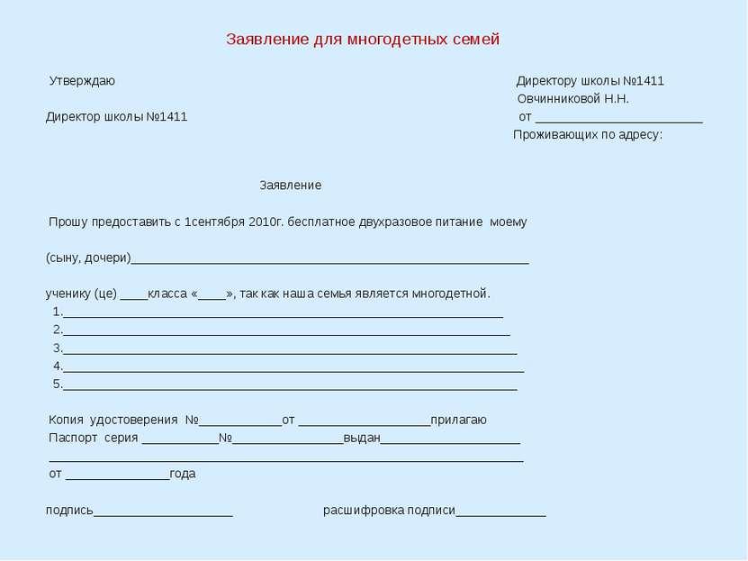 Заявление для многодетных семей Утверждаю Директору школы №1411 Овчинниковой ...