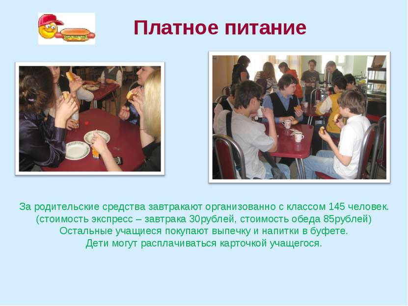 Платное питание За родительские средства завтракают организованно с классом 1...