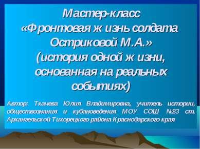 Мастер-класс «Фронтовая жизнь солдата Остриковой М.А.» (история одной жизни, ...