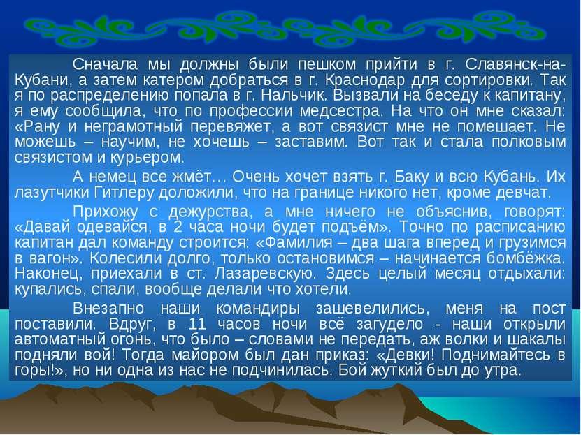 Сначала мы должны были пешком прийти в г. Славянск-на-Кубани, а затем катером...