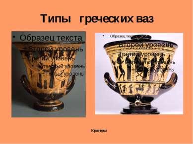 Типы греческих ваз Кратеры