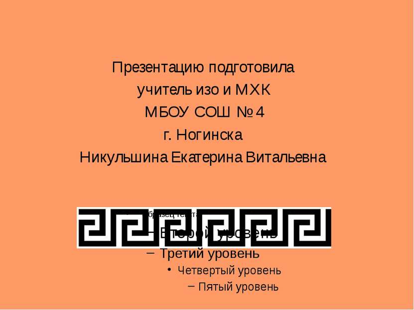 Презентацию подготовила учитель изо и МХК МБОУ СОШ № 4 г. Ногинска Никульшина...