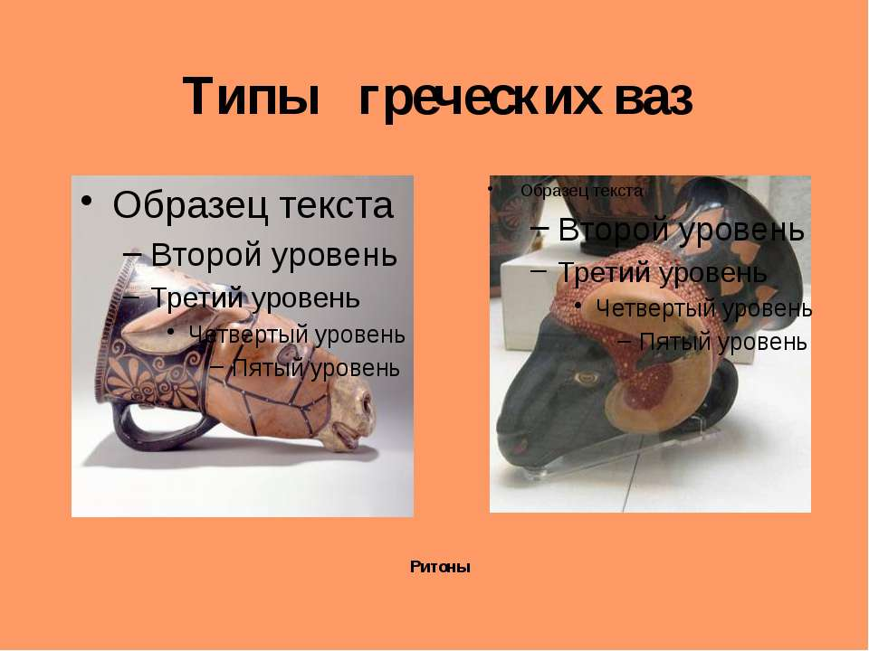 Типы греческих ваз Ритоны