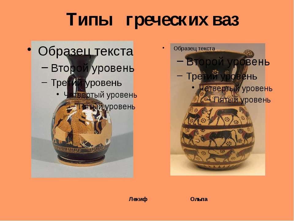 Типы греческих ваз Лекиф Ольпа