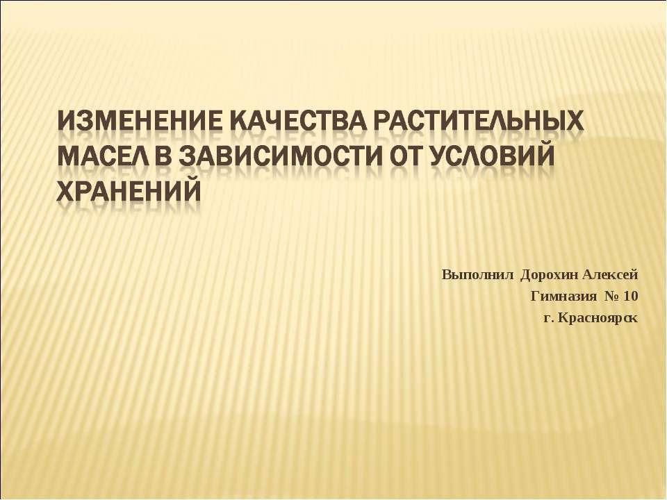 Выполнил Дорохин Алексей Гимназия № 10 г. Красноярск