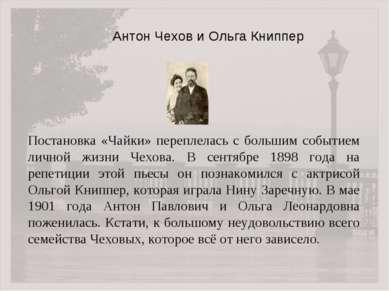 Постановка «Чайки» переплелась с большим событием личной жизни Чехова. В сент...