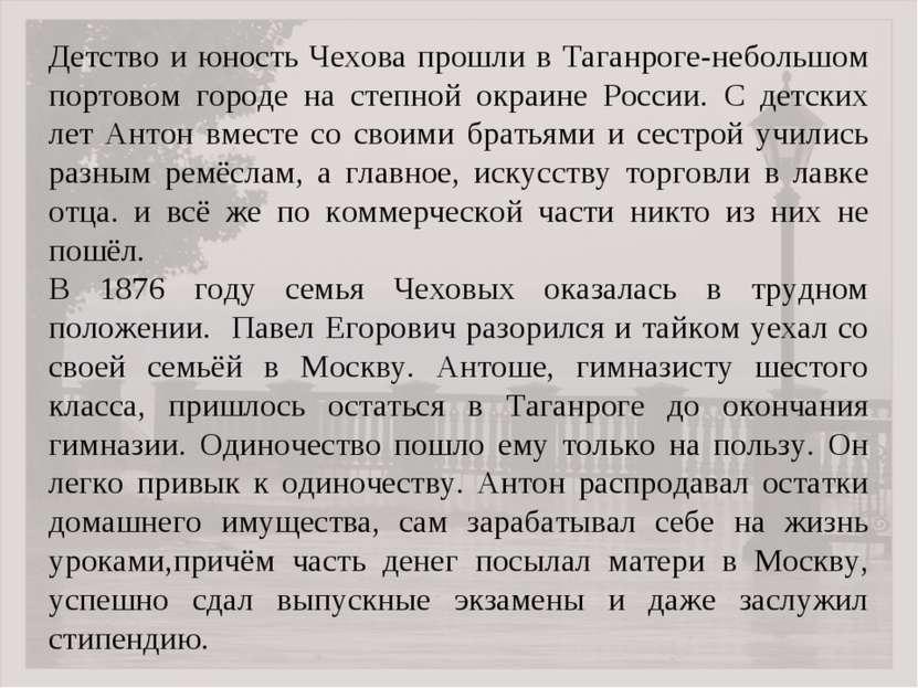 Детство и юность Чехова прошли в Таганроге-небольшом портовом городе на степн...
