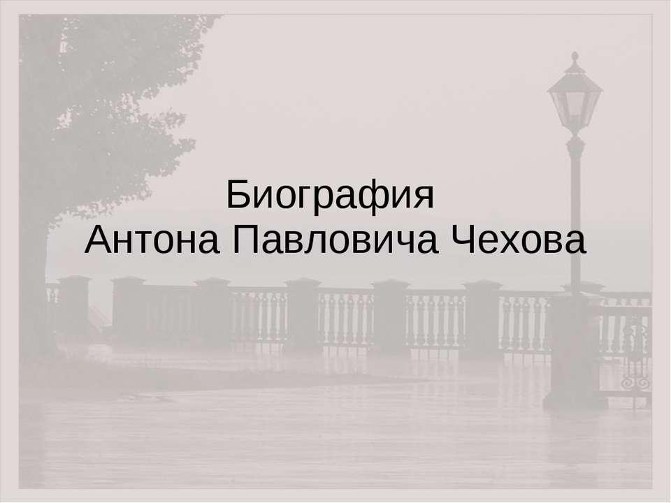 Биография Антона Павловича Чехова