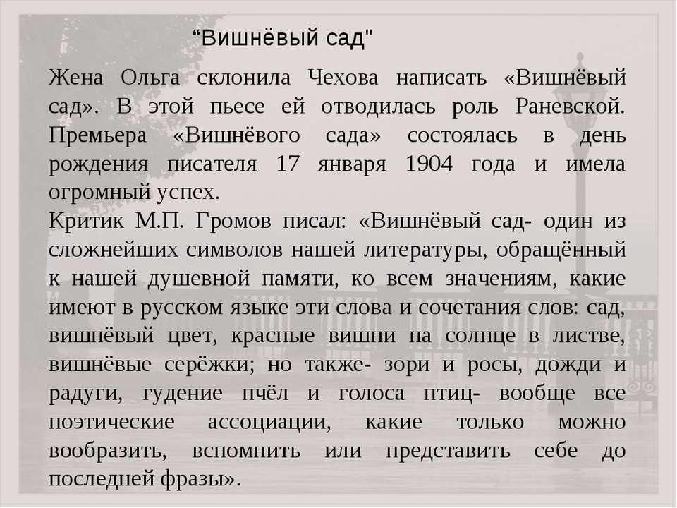 Жена Ольга склонила Чехова написать «Вишнёвый сад». В этой пьесе ей отводилас...
