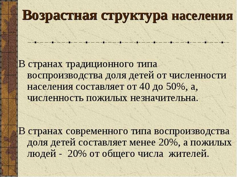 Возрастная структура населения В странах традиционного типа воспроизводства д...