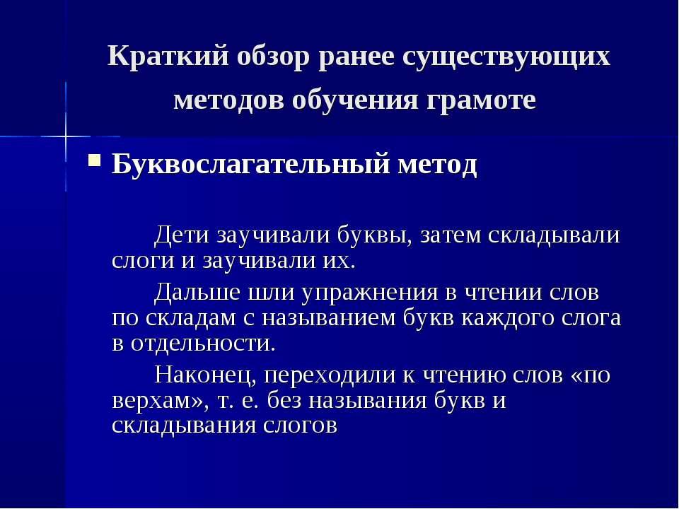 Краткий обзор ранее существующих методов обучения грамоте Буквослагательный м...