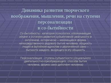 Динамика развития творческого воображения, мышления, речи на ступени персонал...