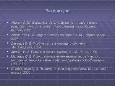 Литература Аболин Л. М., Валиахметов Х. Х. Духовно – нравственное развитие ли...