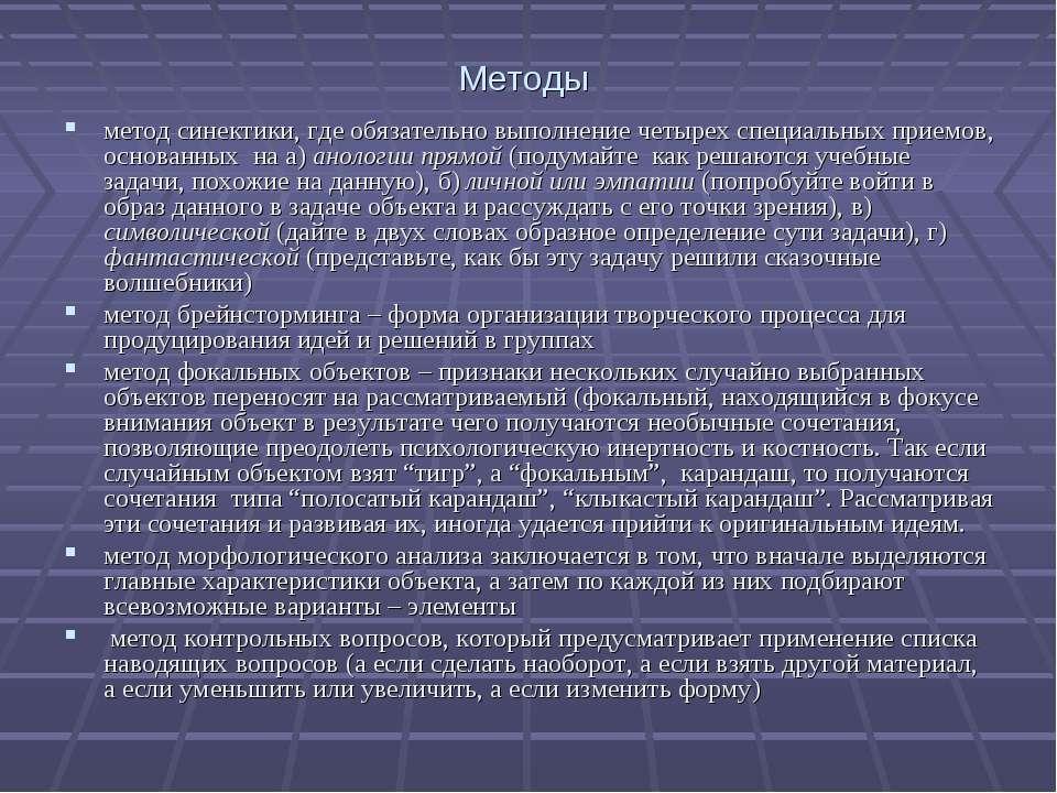 Методы метод синектики, где обязательно выполнение четырех специальных приемо...
