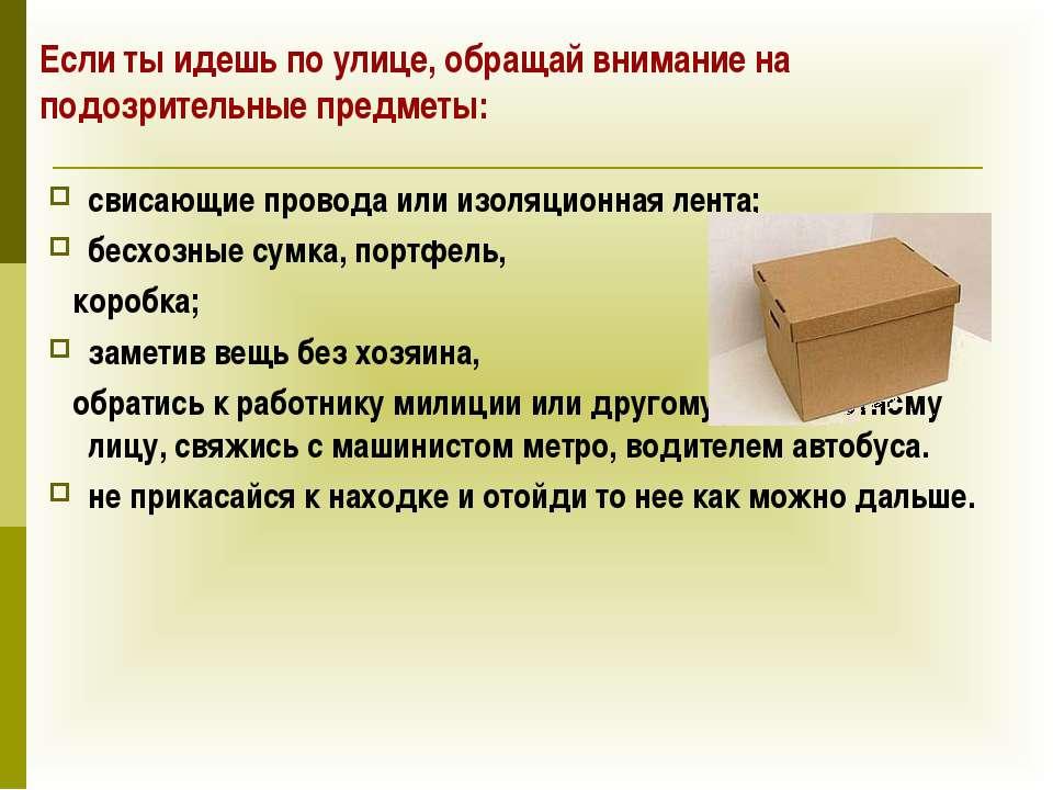 свисающие провода или изоляционная лента; бесхозные сумка, портфель, коробка;...