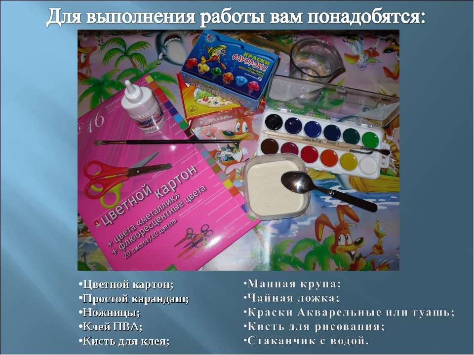 Цветной картон; Простой карандаш; Ножницы; Клей ПВА; Кисть для клея;