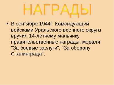 В сентябре 1944г. Командующий войсками Уральского военного округа вручил 14-л...