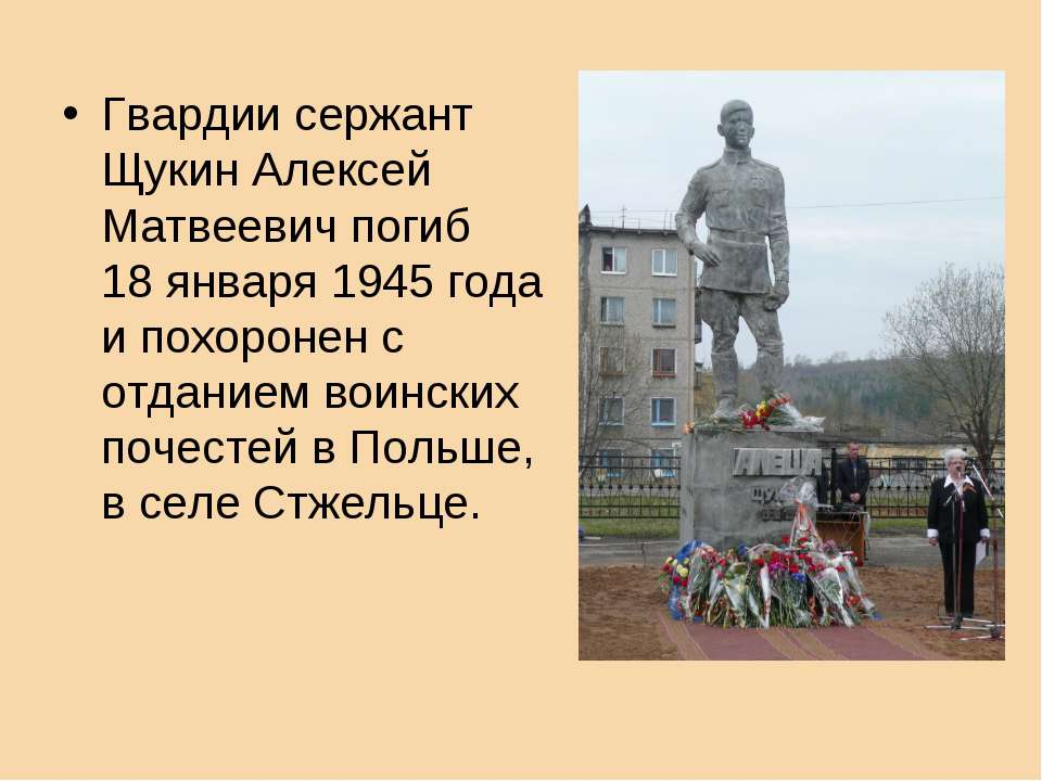 Гвардии сержант Щукин Алексей Матвеевич погиб 18 января 1945 года и похоронен...