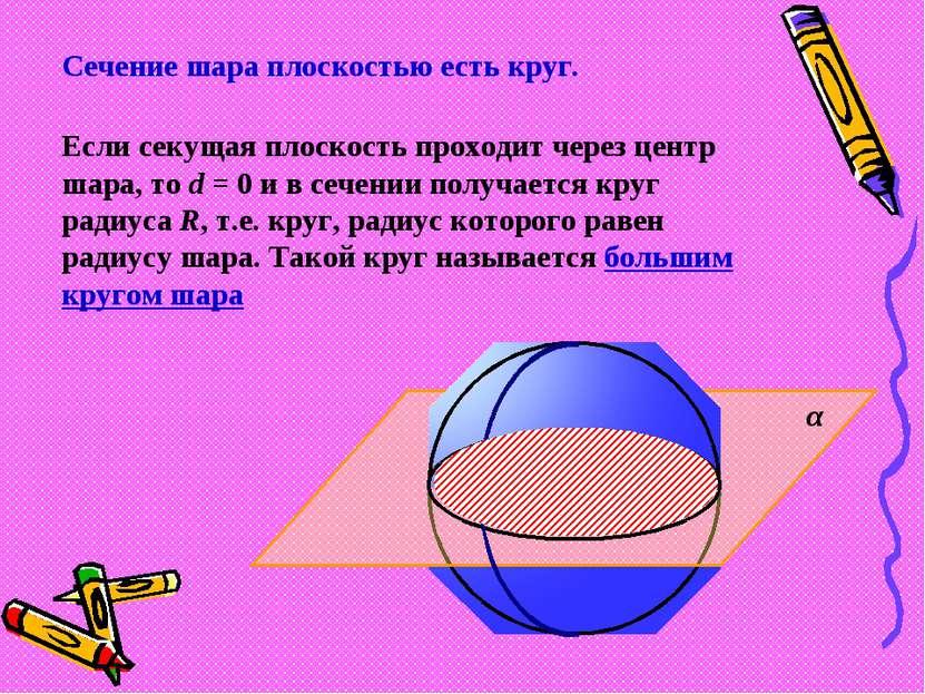 α R O Сечение шара плоскостью есть круг. Если секущая плоскость проходит чере...