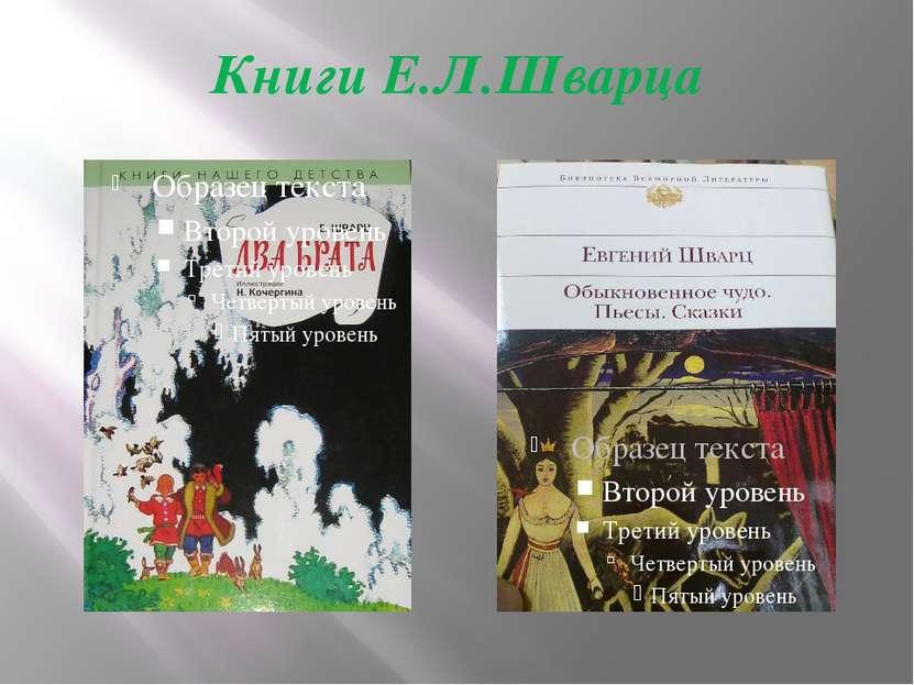 Книги Е.Л.Шварца