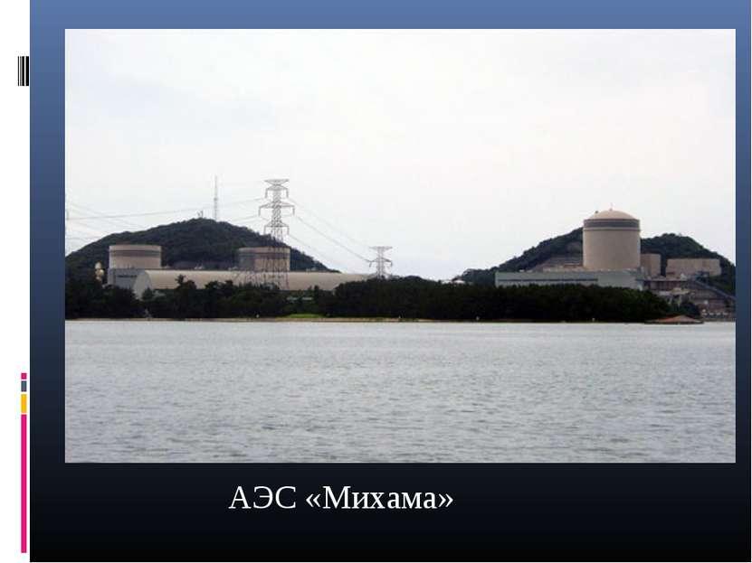 АЭС «Михама»