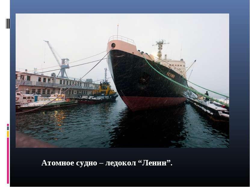 """Атомное судно – ледокол """"Ленин""""."""