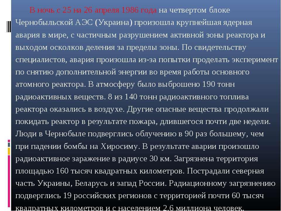 В ночь с 25 на 26 апреля 1986 года на четвертом блоке Чернобыльской АЭС (Укра...