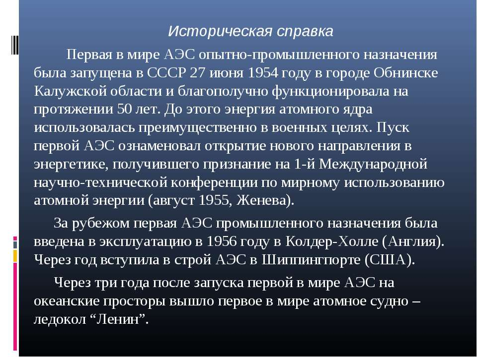 Историческая справка Первая в мире АЭС опытно-промышленного назначения была з...