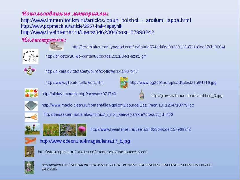 Использованные материалы: http://www.immunitet-km.ru/articles/lopuh_bolshoi_-...