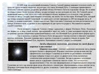 После великого открытия Галилея ученые задумались о форме Млечного Пути. Поск...
