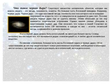 Что такое черная дыра? Существует множество космических объектов, которые мы ...