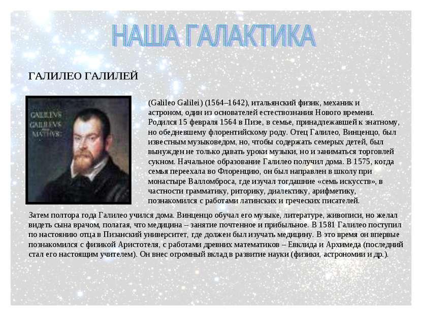 ГАЛИЛЕО ГАЛИЛЕЙ (Galileo Galilei) (1564–1642), итальянский физик, механик и а...