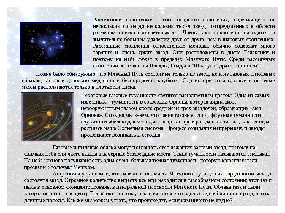 Позже было обнаружено, что Млечный Путь состоит не только из звезд, но и из г...