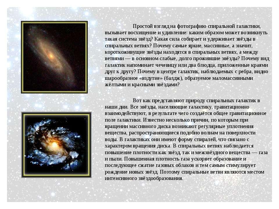 Простой взгляд на фотографию спиральной галактики, вызывает восхищение и удив...
