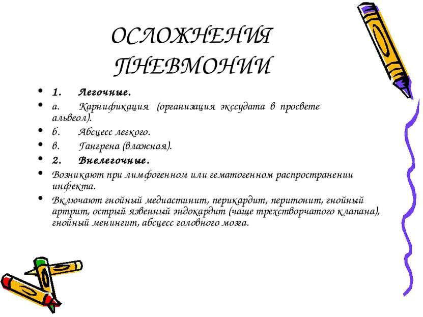 ОСЛОЖНЕНИЯ ПНЕВМОНИИ 1. Легочные. а. Карнификация (организация экссудата в пр...