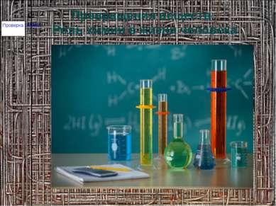 Проверка знаний Превращения веществ. Роль химии в жизни человека