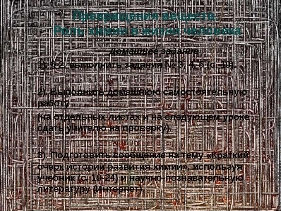 Домашнее задание 1). § 2, выполнить задания № 3, 4, 5 (с. 19). 2). Выполнить ...